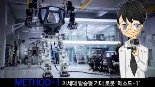 METHOD-1: 차세대 탑승형 거대 로봇 '메소드-1'-[스나이퍼 뉴스룸]