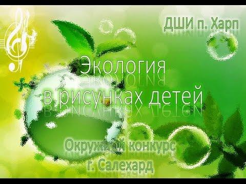 Экология в рисунках детей ЯНАО ДШИ п. Харп