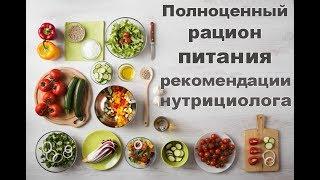 Стратегия долгожителей, рекомендации по питанию