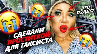 Макияж по-узбекски! Таксист принял за ПРОСТИТКУ! Проверка салона красоты в Узбекистане!|NikyMacAleen