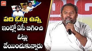 R Narayana Murthy Speech on AP Elections 2019 | Telangana | KCR | Jagan | Chandrababu | YOYO TV