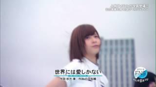 FNSうたの夏祭り 欅坂46「世界には愛しかない」