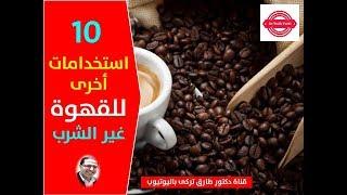 10 استخدامات أخرى للقهوة غير الشرب | 10 استخدامات للقهوة لاتعرفها