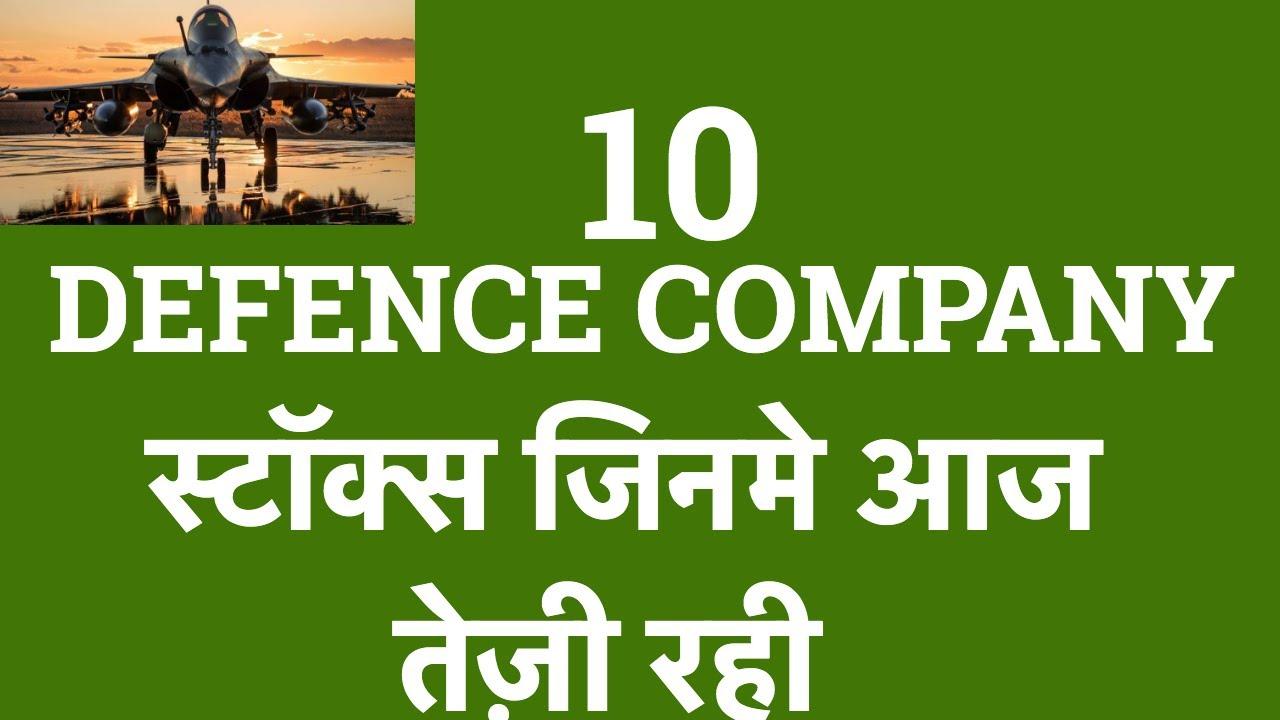 10 Defence Stocks | Stock market | Sensex | Indian Stock Broker | Zerodha | Lts |  Indian Stocks |