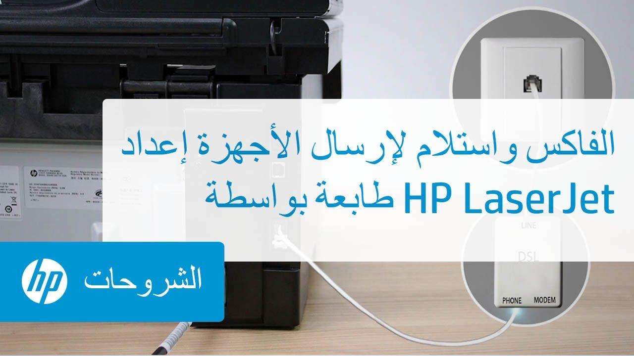 إعداد الأجهزة لإرسال واستلام الفاكس بواسطة طابعة Hp