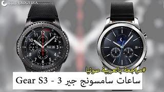 مراجعة ساعة سامسونج جير اس 3 - Samsung Gear s3 بالعربية