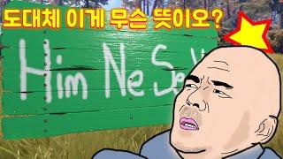 함정에 빠진 외국인에게 한국어를 시켜봤습니다 ㅋㅋㅋ