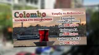 ΜΑΘΗΜΑΤΑ ΤΟΥΡΚΙΚΩΝ ΘΕΣΣΑΛΟΝΙΚΗ   2310 240962