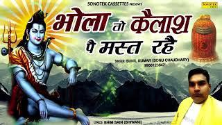 Bhola Dj Song   Bhola Kailash Pe Mast Rahe   Sunil Kumar   Haryanvi Dj Song   Kawad 2018   Trimurti