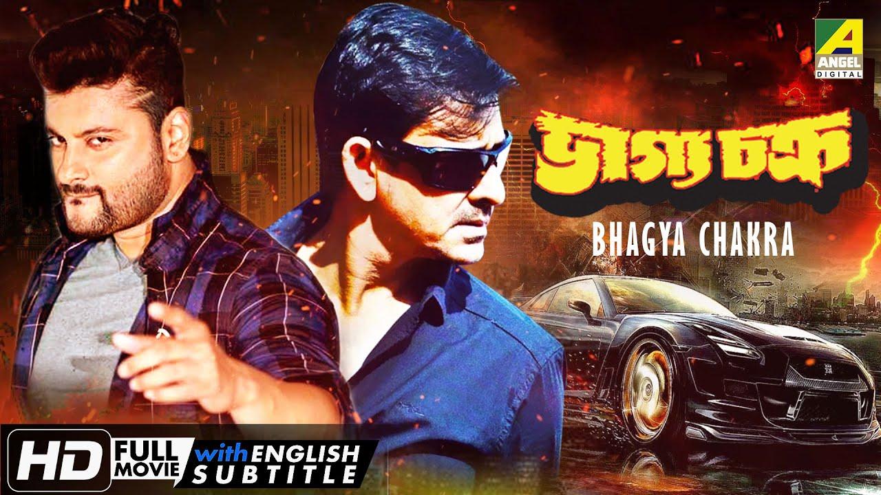 Bhagya Chakra | ভাগ্য চক্র | Action Movie | English Subtitle | Siddhanta, Anubhav, Varsha