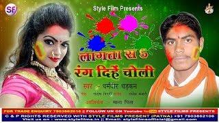 Bhojpuri Holi Song 2019 Lagata Sa Rang Dihe Choli Dharamveer Dharkan Bhojpuri Gana New DJ Song