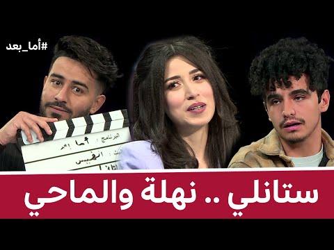 فريق فيلم #يد_مريم ضيف برنامج #أما_بعد .. المخرج يحيى مزاحم ..#ريفكا ..#ستانلي..#نهلة و #الماحي