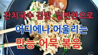 잔치국수  김밥  밑반찬으로 어디에나 어울리는 &quo…