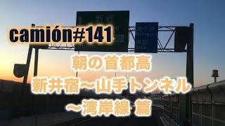 朝の首都高...新井宿~山手トンネル~湾岸線 篇 ...camion#141...新・大型トラックの車窓から