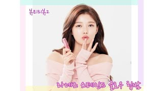 뷰티리뷰2. 라네즈 스테인드 글로우 립밤 소개영상♥ L…