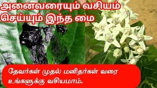 அனைவரையும் வசியம் செய்யும் ரகசியம் இதோ.vasiyam.vasiya mai.vasiyam seivathu eppadi