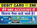 First time payment of Debit card EMI || How to Get EMI on Debit card || Flipkart Offer on EMI🔥🔥