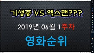 [2019년 6월 1주차 영화순위] 기생충 VS 엑스맨???? 기생충이 이길거같은....