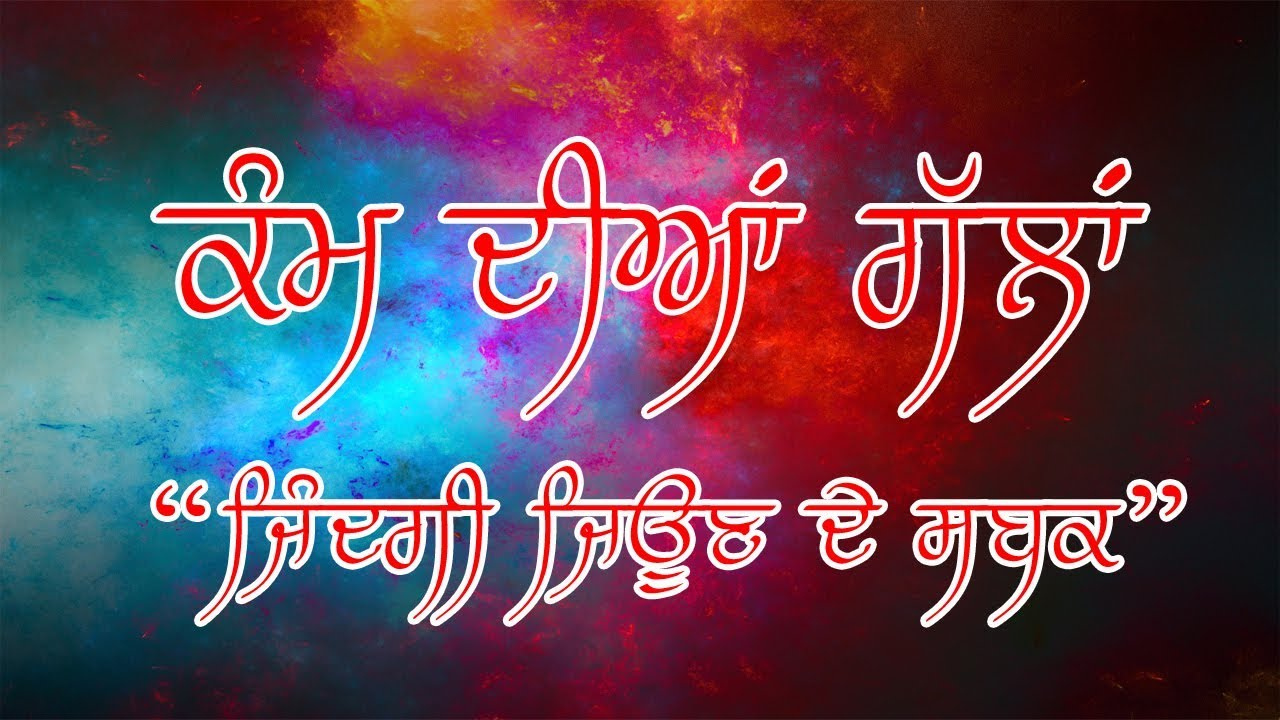 20 Greatest Punjabi Inspirational Quotes About Life To Motivate You