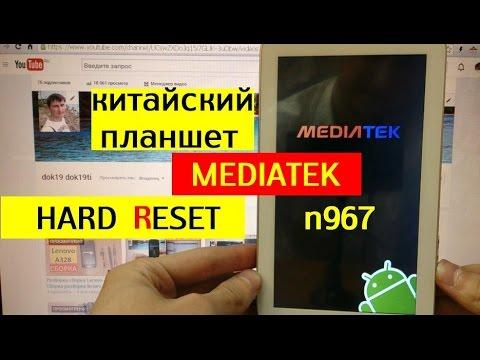 Сброс графического ключа китайский планшет Mediatek Factory Hard Reset