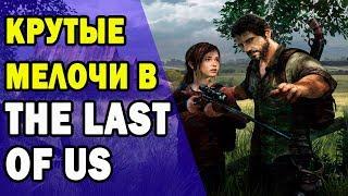 Удивительные мелочи в The Last of Us