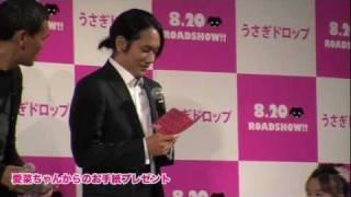 松山ケンイチ「うさぎドロップ」サプライズイベント! うさぎドロップ 検索動画 21