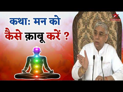 कथा: मन को कैसे क़ाबू करें ? || Sant Rampal Ji Maharaj Satsang || Satlok Tv 24