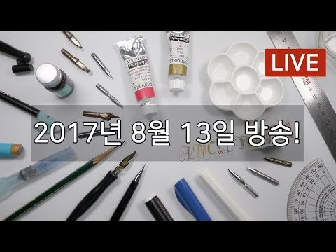 Live : [호얀] 스케치...러프...크로키...