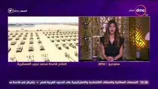 مساء dmc - مقدمة الاعلامية ايمان الحصري عن افتتاح الرئيس السيسي لقاعدة