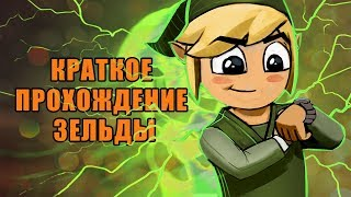 Почти «Разбор полётов». The Legend of Zelda: Breath of the Wild. Часть 2