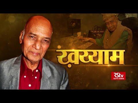 RSTV Vishesh - 20 August 2019: Khayyam | ख़य्याम