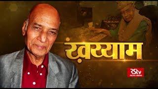 RSTV Vishesh   20 August 2019 Khayyam   ख़य्याम