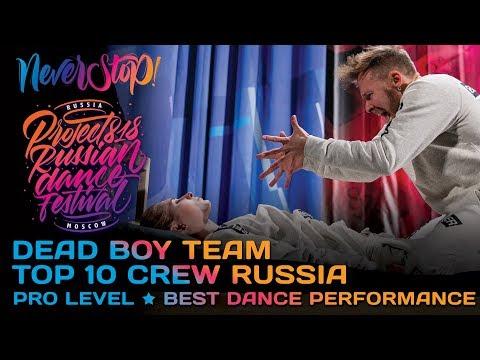 DEAD BOY TEAM ★ TOP 10 RUSSIA ★ RDF17 ★ Project818 Russian Dance Festival ★ Moscow 2017