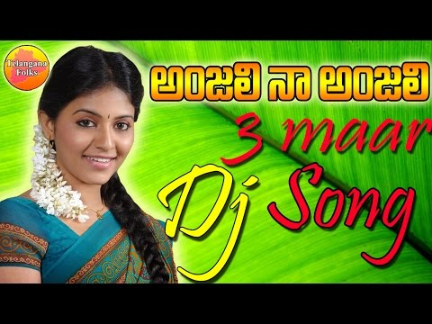 Anjali Na Anjali Dj Song | Dj Songs Telugu 2017 | Telangana Dj Songs 2017 | Teenmar Dj Songs 2017