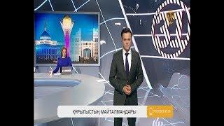 Информбюро 09.08.2019 Толық шығарылым!