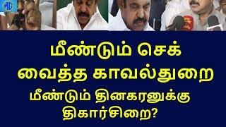 connectYoutube - delhi police check again to dinakaran|tamilnadu political news|live news tamil