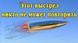 Никто в мире этот выстрел повторить не может новый бронебойно зажигательный патрон России