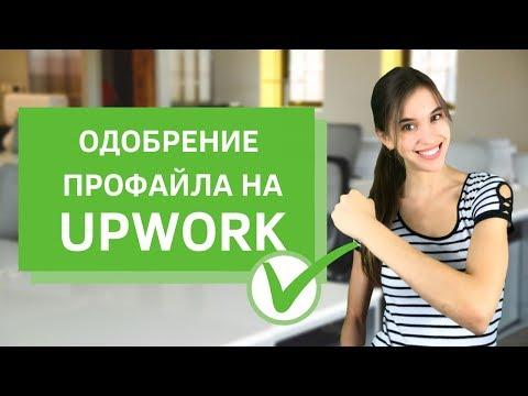 Не можете пройти верификацию на Upwork? Как получить одобрение профайла