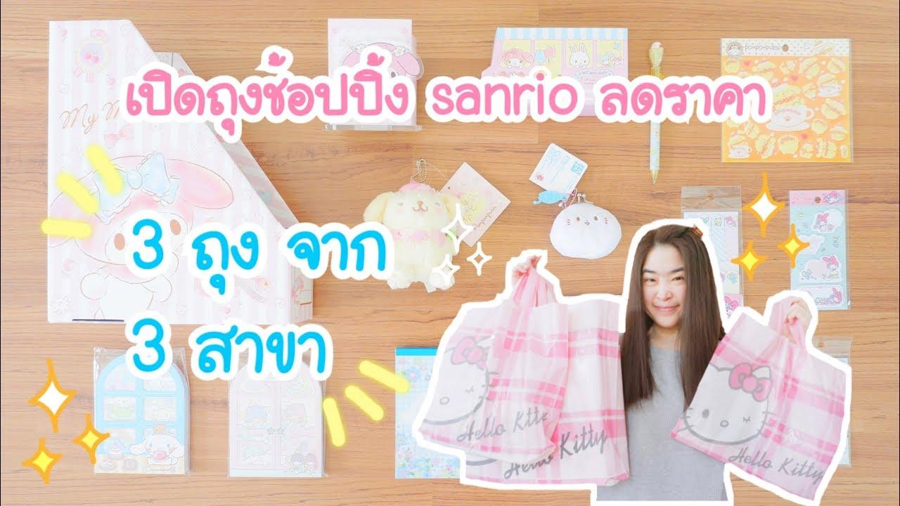 เปิดถุงช้อปปิ้ง Sanrio ลดราคา 3 ถุง จาก 3 สาขา | รีวิว เครื่องเขียน Sanrio พร้อมราคา | Sanrio Haul