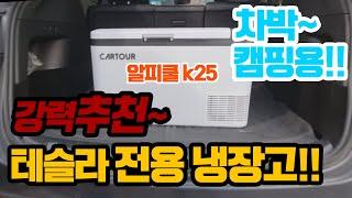 테슬라 모델y 차박 냉장고 k25 강력추천!!