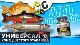 Русская Рыбалка 4 Стрим Прокачка УНИВЕРСАЛА для 6 го этапа Стрим 18 Ладога и Янтарное