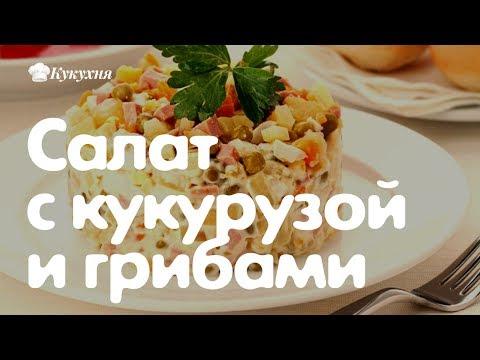 Салат с кукурузой и грибами... Мой муж вылизывает тарелку!
