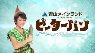 ブロードウェイミュージカル「ピーターパン」 スポット映像到着!