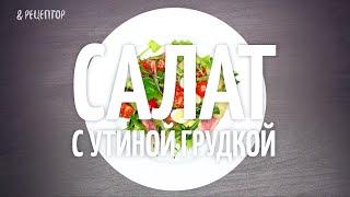 Салат с утиной грудкой [Рецепты от Рецептор]
