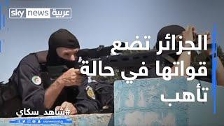 الجزائر تضع قواتها في حالة تأهب