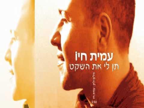 תן לי את השקט - עמית חיו Amit Hayo -Give me the Peace