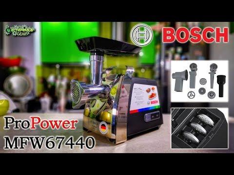 Мясорубка BOSCH ProPower MFW67440