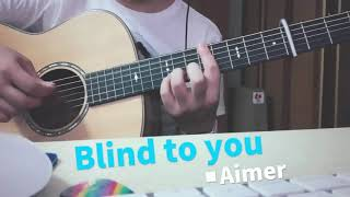 Blind to you/Aimer【弾き語り】cover