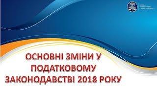 Перший відео огляд податкових змін – 2018 (ч.1)