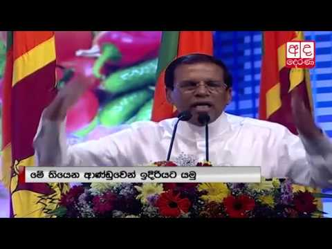 2nd anniversary ceremony of the Government of President Maithripala Sirisena